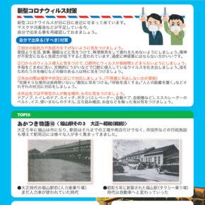 ニュースレター最新号!NO.70